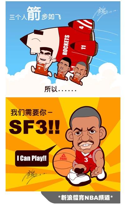 """NBA漫画-三人协力才能""""箭""""步如飞我们需要你SF3"""