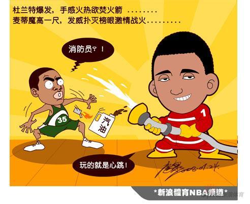 NBA漫画 杜兰特爆发欲焚火箭 麦蒂灭火化身消防员