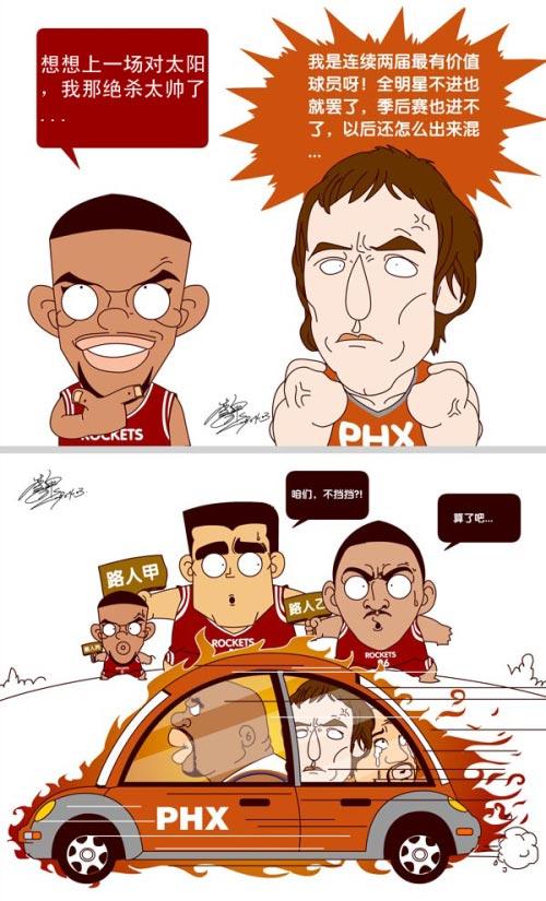 NBA漫画-火箭成路人甲乙丙丁杀生太阳一路和丸目送玲漫画图片