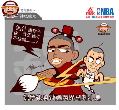 图文-08季后赛NBA漫画回顾 保罗成钟馗两擒马
