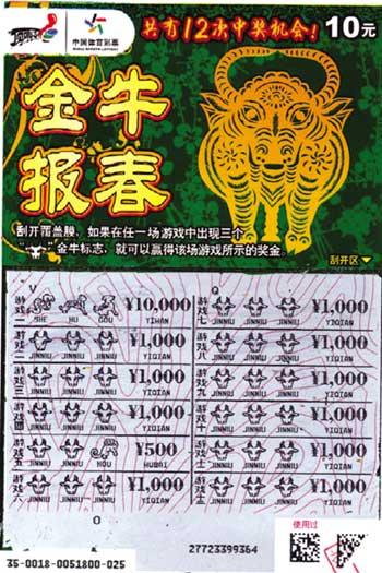 1张金牛报春中10个1千元顶呱刮牛票牛气冲天(图)