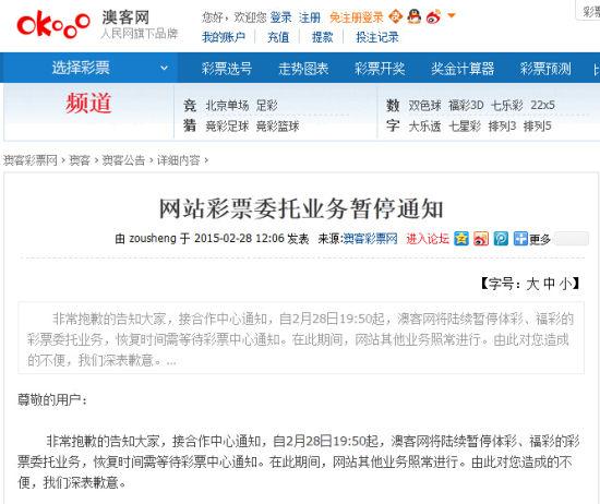 快讯-澳客网全面暂停彩票销售业务