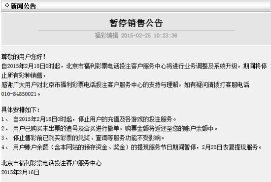 北京市福利彩票电话投注客户服务中心通知截屏