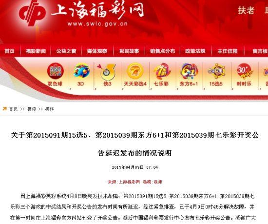 上海福彩官网截图