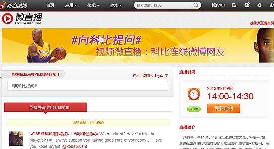 3月9日14时,科比将做客新浪,与微博网友互动