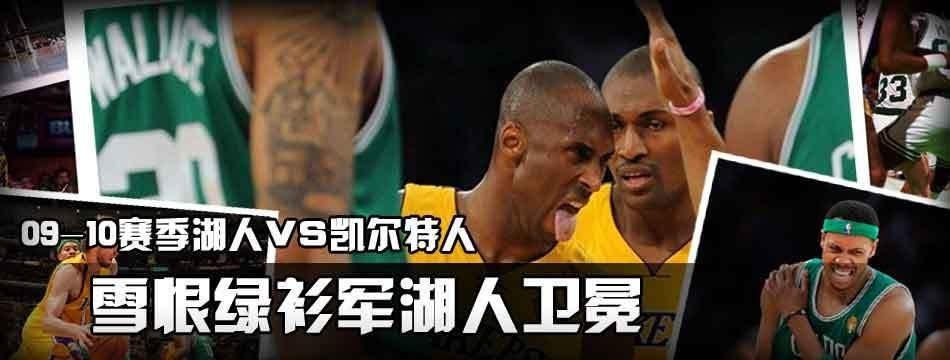 09-10总决赛绿军vs湖人