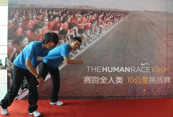 NIKE+赛跑全人类•10公里挑战赛训练营拉开序幕
