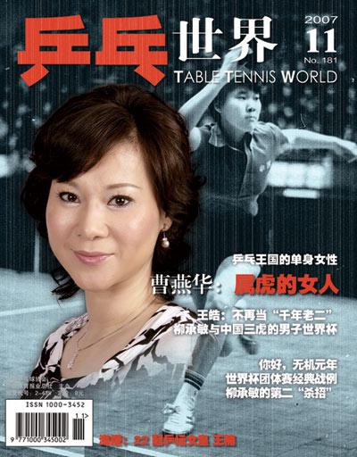 《乒乓世界》封面曹燕华:属虎更属于自己的女人
