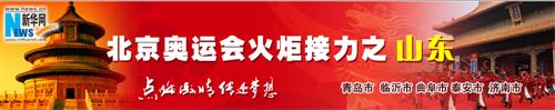 残疾人运动员刘玉梅曲阜传圣火 希望参加下届奥运