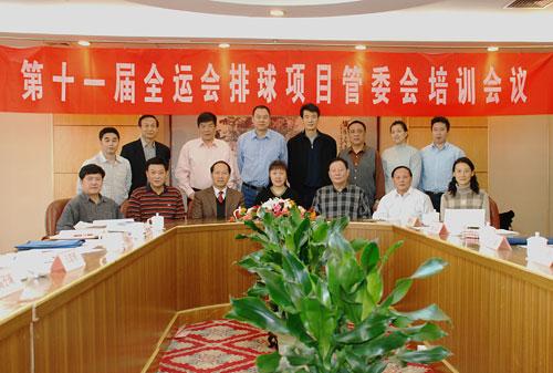第十一届全运会排球项目管委会培训会议在济南召开