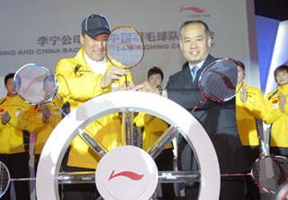 开启羽球新纪元李宁公司签约中国国家羽毛球队(图)