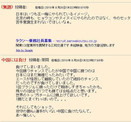 日媒:日本女排全场遭中国压制球迷:被王一梅轰残