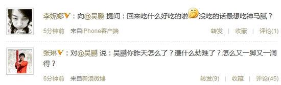 李妮娜和张琳的提问截图