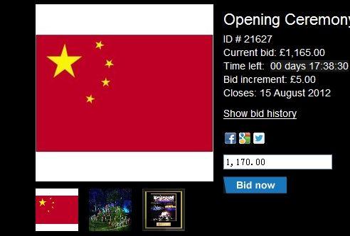 中国代表团奥运会开幕式国旗被拍卖中