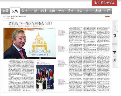 黄思绵 下一任国际奥委会主席?