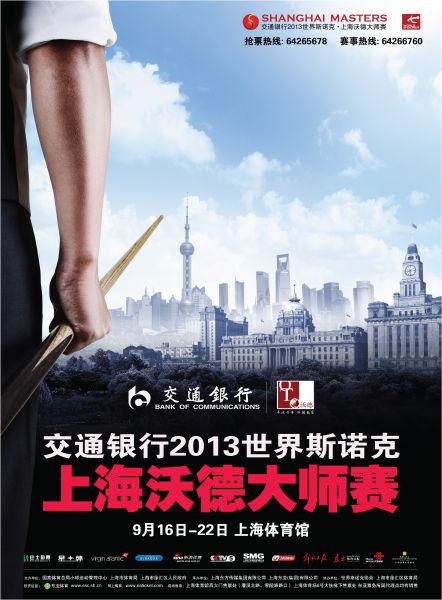 上海大师赛官方海报