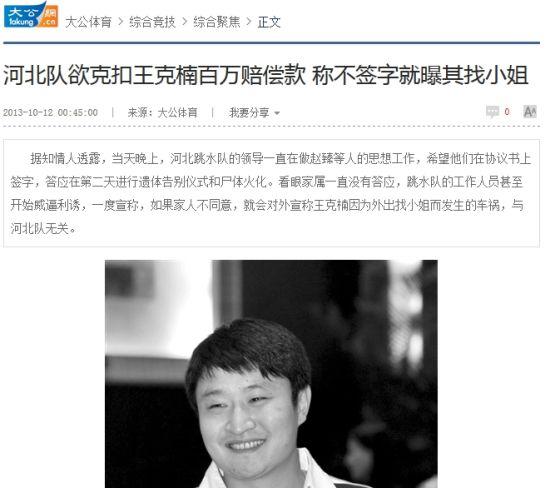 香港媒体大公网报道截屏图