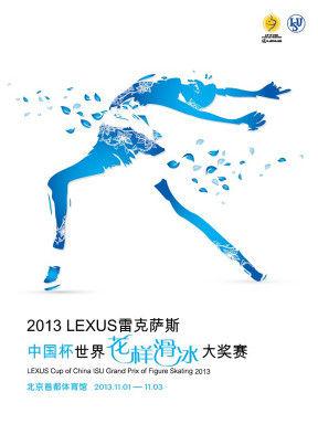2013中国杯海报