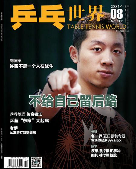《乒乓世界》2014年第八期封面