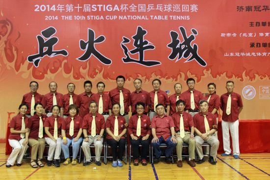 斯帝卡全国乒乓球济南冠华赛区