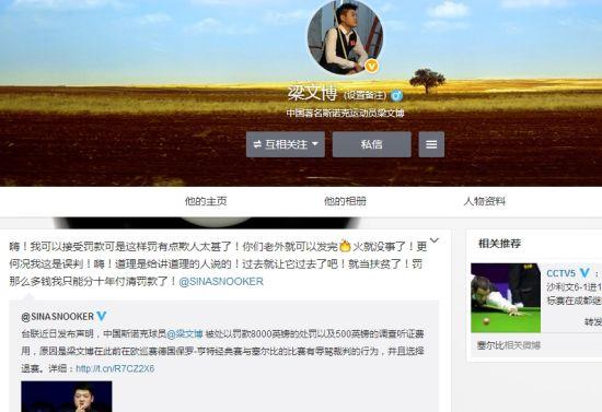 梁文博在微博激烈回应
