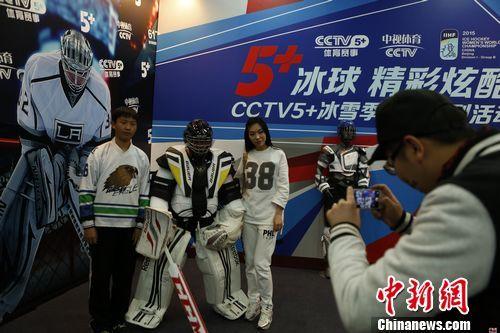 CCTV5+助力申冬奥冰球宣传活动