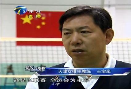 王宝泉接受天津电视台采访