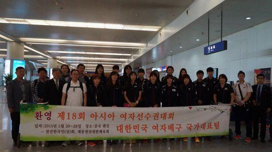 韩国女排出征亚锦赛