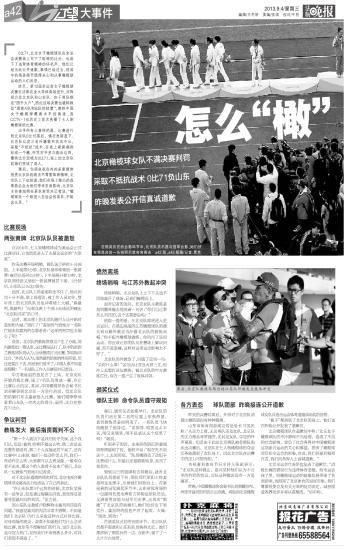 《法制晚报》版面图