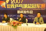 图文-世界乒乓球总冠军赛发布会当场领导讲话
