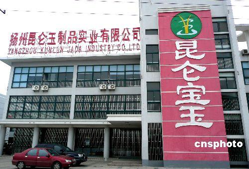 图文-扬州全封闭加工奥运奖牌金镶玉 奖牌从这里诞生
