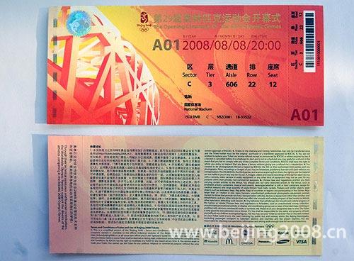 图文-北京奥运会门票票样公布 开幕式门票票样