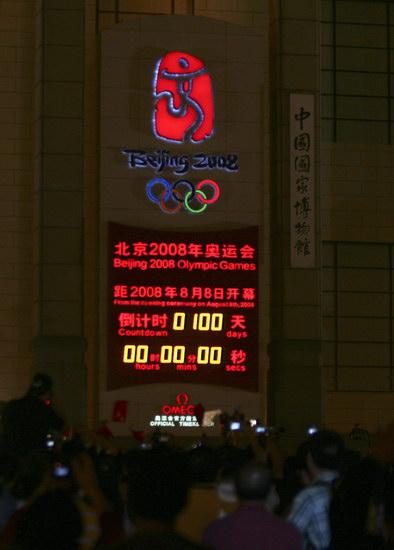 图文-北京奥运会倒计时100天倒计时牌指向100整