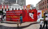 图文-澳门各界喜迎北京奥运圣火 议事亭前的展板