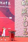 图文-北京奥运圣火在南昌传递 简勤点燃圣火盆
