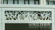 图文-北京工人体育馆改扩建完毕 浮雕让人浮想联翩