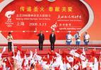 图文-北京奥运圣火上海传递 起跑仪式现场展示火炬
