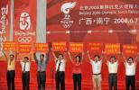 图文-奥运圣火在南宁传递 部分企业向灾区捐款