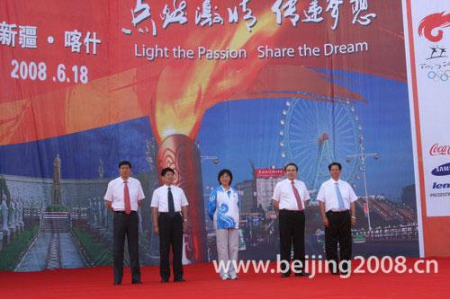 图文-北京奥运圣火在喀什传递 参加传递与会官员