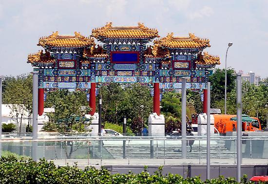 """图文-奥林匹克森林公园的""""地下宫殿"""" 一古牌楼"""