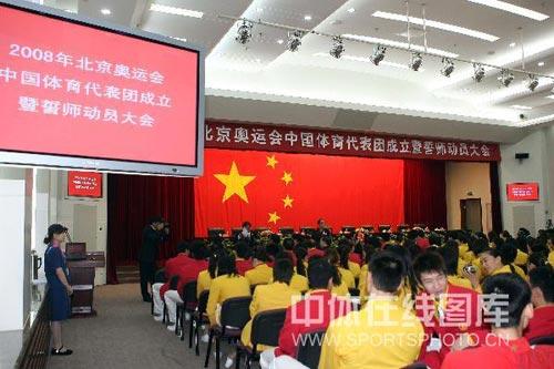 图文-北京奥运会中国代表团成立 成立现场气氛庄严