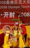 图文-北京奥运圣火在开封传递 庆典仪式精彩表演