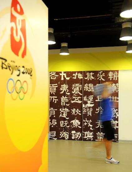 图文-主新闻中心彰显中国文化 新闻中心的书法碑拓
