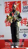 图文-08年北京国际马拉松赛赛况男子组冠军获得者