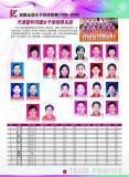 图文-08-09赛季女排联赛参赛队天津普利司通女排