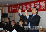 图文-全运会女排抽签仪式组委会说明抽签方式