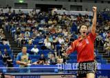 图文-世乒赛男单半决赛激战最有气势的振臂一呼