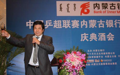 图文-乒超内蒙古银行俱乐部成立庆典董事长杨成林