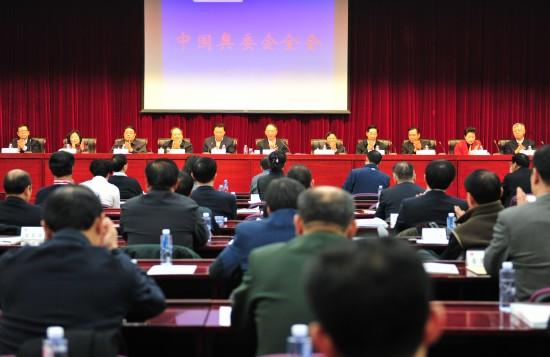 全会会议举行现场