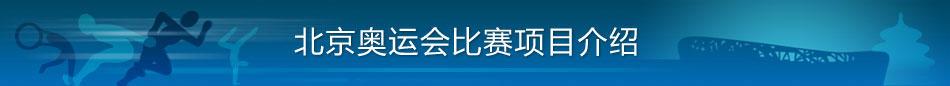 北京奥运会比赛项目介绍